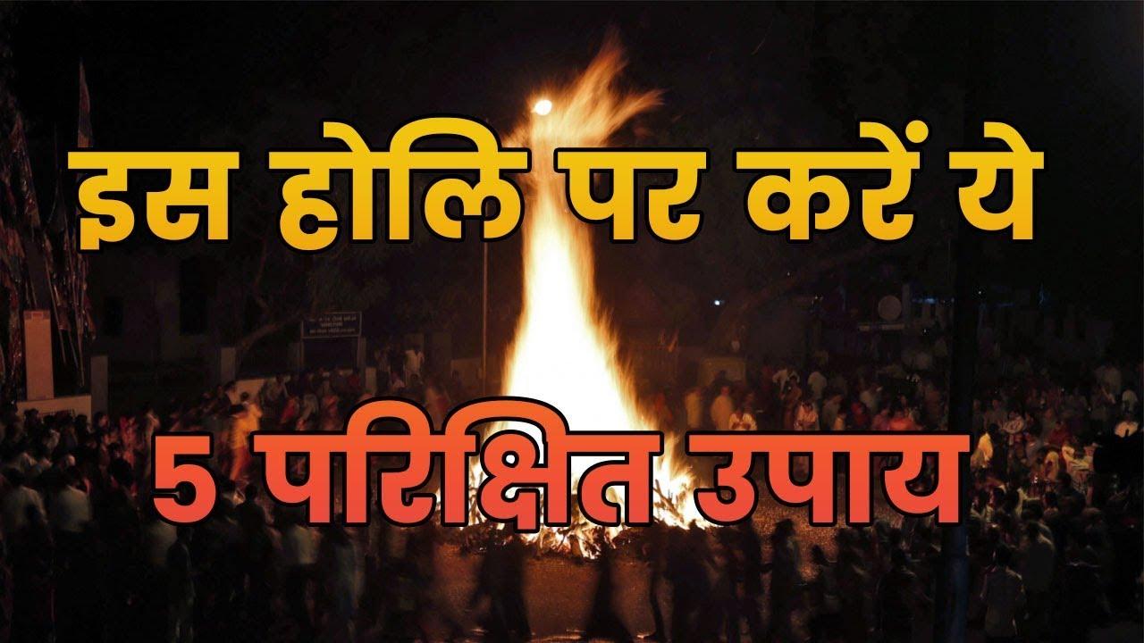 इस होली पर करें ये 5 परीक्षीत उपाय | Jyotish upay, totke for holi