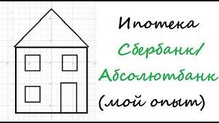 Ипотека Сбербанк/Абсолютбанк (мой опыт)