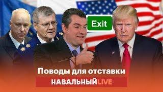 Чиновники и закон: поводы для отставок в России и мире