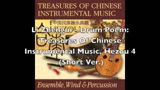 Li Zhengui - Drum Poem: Treasures Of Chinese Instrumental Music, Hezou 4 (Short Ver.)