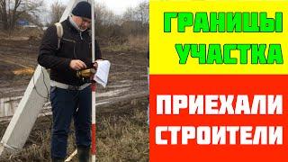 видео установка границ земельного участка