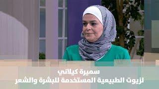 سميرة كيلاني - الزيوت الطبيعية المستخدمة للبشرة والشعر