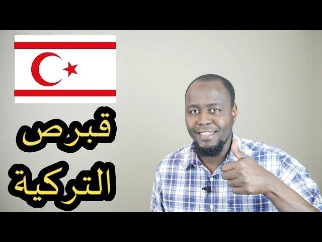 الدراسة في قبرص التركية : الإيجابيات والسلبيات ®