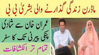 Who is Bushra Maneka ? Bushra Manika Wife of Imran Khan. Real Story Behind Imran Khan & Bushra BB .