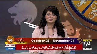 Watch your Weekly Astrology with Samia Khan - Special Segment - 15 July 2018 - 92NewsHDUK