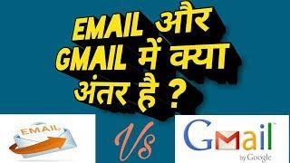 Email and Gmail Difference in Hindi || जीमेल और ईमेल में क्या अंतर है हिन्दी में जानिए