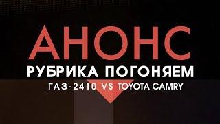Волга vs Camry: АНОНС