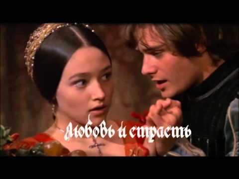 """Буктрейлер по книге Шекспира """"Ромео и Джульетта"""""""