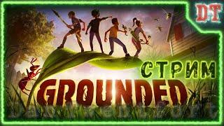 [Запись стрима 30.07.2020] Grounded 💀 Прохождение сюжета в одиночном режиме ● Граундед 2020