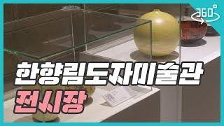 [360VR] 파주, 한향림 현대도자미술관