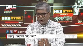 বঙ্গবন্ধুকে সপরিবারে নির্মূলের চেষ্টা করা হয়েছিলো কেন?    রাজকাহন    Rajkahon 1   DBC NEWS 14/08/17
