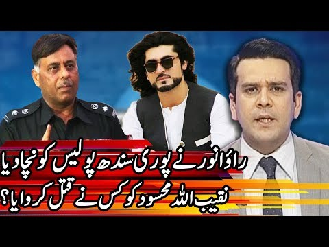 Center Stage With Rehman Azhar - 2 February 2018 - Express News