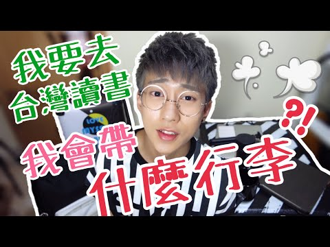 我要去台灣讀書了!! 我都帶了什麼行李過去那邊讀書、生活?!【WALL·SHARE】