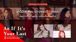 [Karaoke-Thaisub] AS IF IT'S YOUR LAST (마지막처럼) - BLACKPINK #89brฉั๊บฉั๊บ