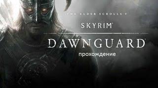 Skyrim - Dawnguard #12 Найти череп Арвака