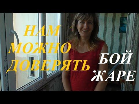 Отзыв - Нам можно Доверять - окна от ЖАРЫ Gealan 6 камер - Знак Качества   окна двери Севастополь