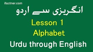 LEARN URDU LANGUAGE through English - urdu alphabet for beginners lesson 1