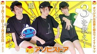 飯田友子ちゃんが着ている最高に3なTシャツ事前販売ファイナル!