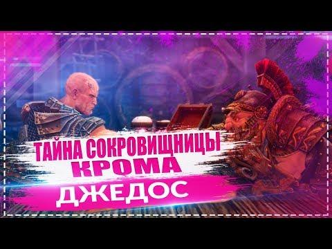 видео: panzar - Тайна сокровищницы КРОМА (фильм)