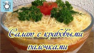 Салат «Нежность». Слоеный салат с крабовыми палочками (креветками).