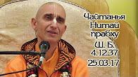 Шримад Бхагаватам 4.12.37 - Чайтанья Нитай прабху