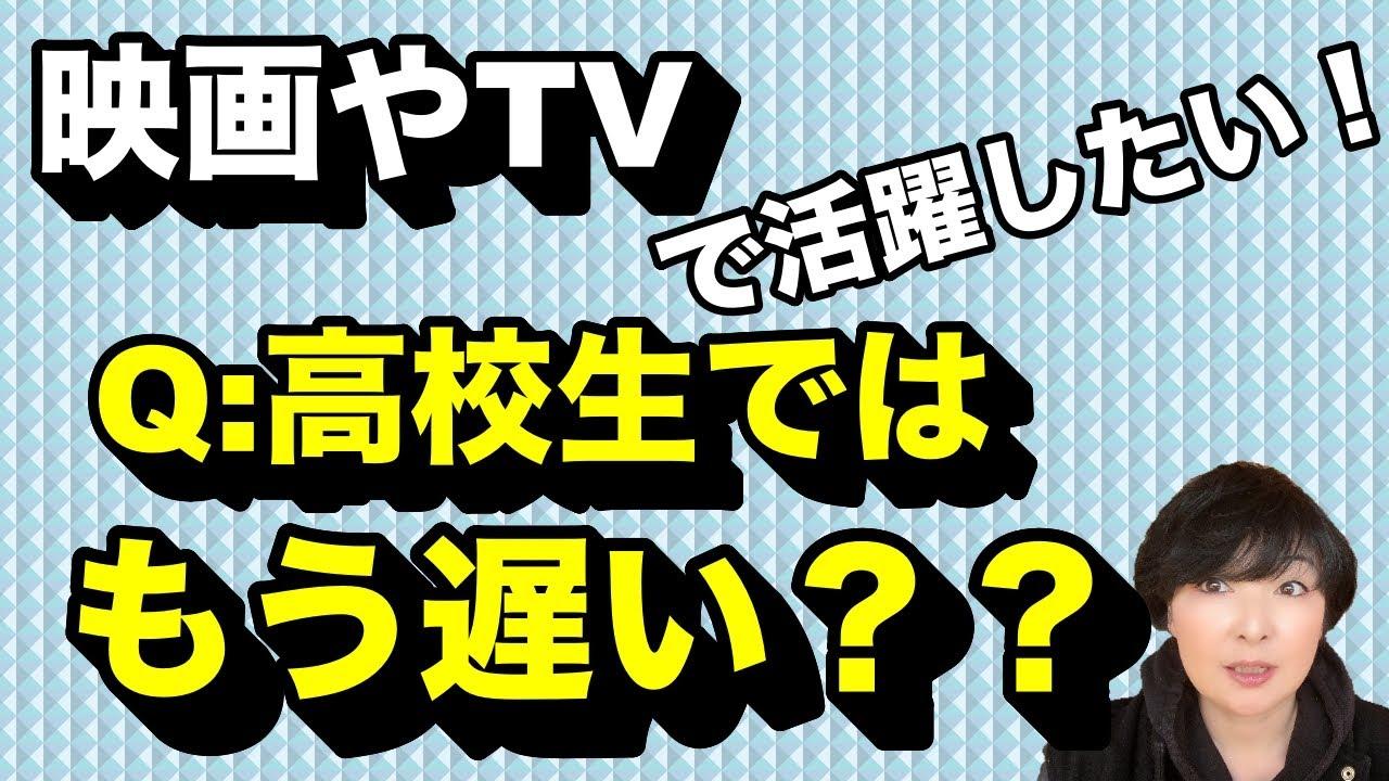 【質問に答えます】映画やテレビで活躍したい!高校生ではもう遅い?
