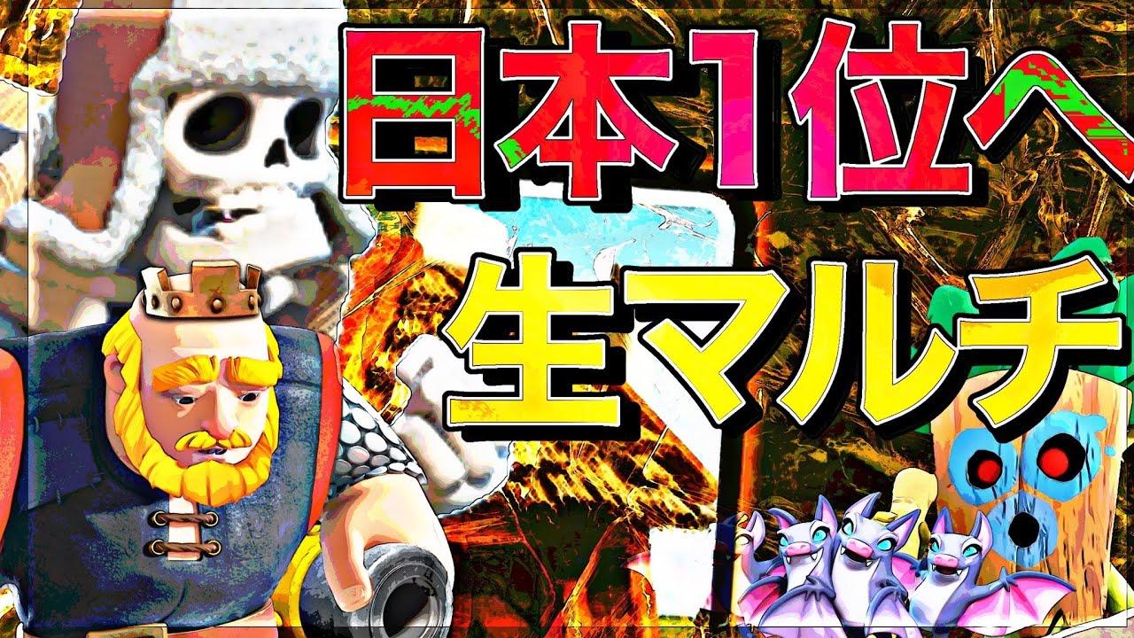 【クラロワ】環境最強巨スケロイジャイで日本一へ生マルチ!