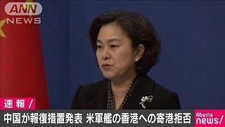 中国、対米報復措置発表 米軍艦の香港寄港拒否など(19/12/02)