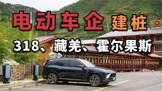 不加油只充电,开电动车到西部去!到珠峰大本营去!【董买买】
