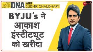 DNA: Tuition वाले 'धंधे' का DNA टेस्ट | Sudhir Chaudhary | BYJU | Aakash Institute | Hindi News