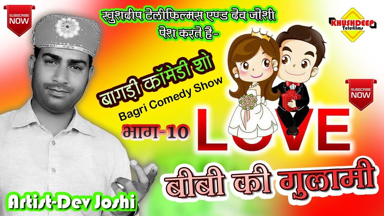 बीबी की गुलामी || Bibi Ki Gulami || बागड़ी कॉमेडी शो || Bagri Comedy Show|| Part 10
