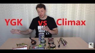 Вся Правда о плетеных Шнурах! YGK vs Climax
