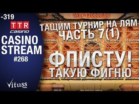 Казино 777 лиозно казино вообще является достаточно популярным курортом туристам ценителям изящных искусств