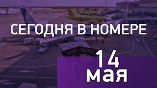 Смотреть видео Сегодня в номере 14.05.19 онлайн