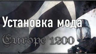 Установка мода Europe 1200 на Mount & Blade: Warband