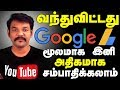 Google Adsense Introducing Auto ads Code Implementation 2018 | Online Tamil