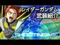 【EXVSMB_ON】レイダーガンダム、武装紹介 の動画、YouTube動画。