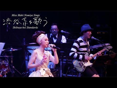 "?????SUMMER BEAUTY 1990??Miss Maki Nomiya sings ""Shibuya-kei Standards"" 2014??official video?"