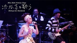 "野宮真貴「SUMMER BEAUTY 1990」~Miss Maki Nomiya sings ""Shibuya-kei..."