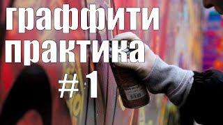 Граффити практика 1  Линии