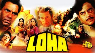 Loha Full Movie | Dharmendra | Shatrughan Sinha | Karan Kapoor | Superhit Hindi Action Movie