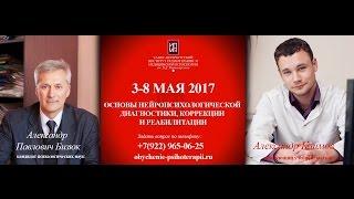 3-8  мая | Основы нейропсихологической диагностики, коррекции и реабилитации
