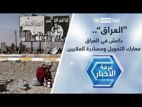 داعش في العراق.. معارك التمويل ومصادرة الملايين  - نشر قبل 3 ساعة