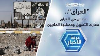 داعش في العراق.. معارك التمويل ومصادرة الملايين