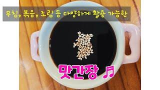 [달그락 주방] 맛간장