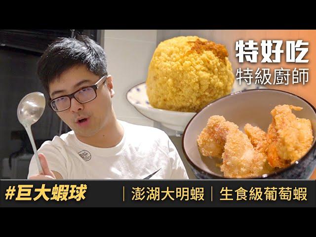 【DinTer】特好吃-特級廚師!史無前例自製巨型蝦球!澎湖大明蝦V.S生食級葡萄蝦