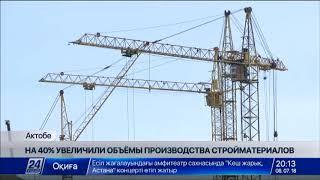 В Актюбинской области на 40% увеличилось производство стройматериалов
