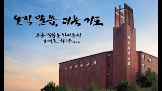 서울시민교회 실시간 예배입니다
