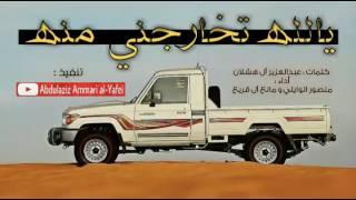شيلة يالله تخارجني منه قالوا علامك تعاني أداء منصور الوايلي مانع ال قريع 2018 Mb3