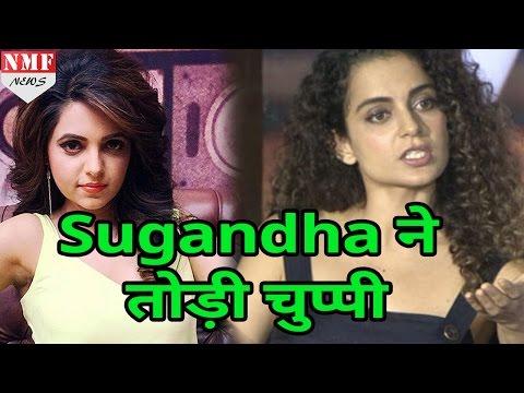 Sugandha Mishra  ने  Finally Kangana Ranaut को दिया करारा जवाब